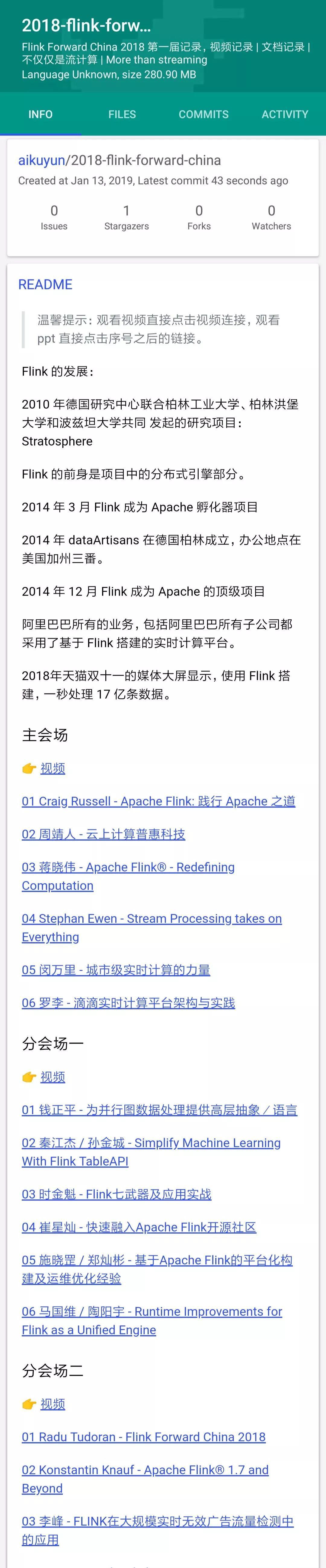 Flink 纯干货一次性都给你| Flink Forward China 2018 大会所有ppt